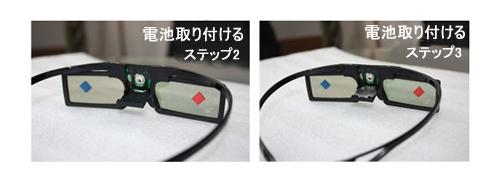 3D眼鏡 メガネ アクティブシャッター グラス2015ソニSony 3D TV対応(TDG-BT400A TDG-BT500A)