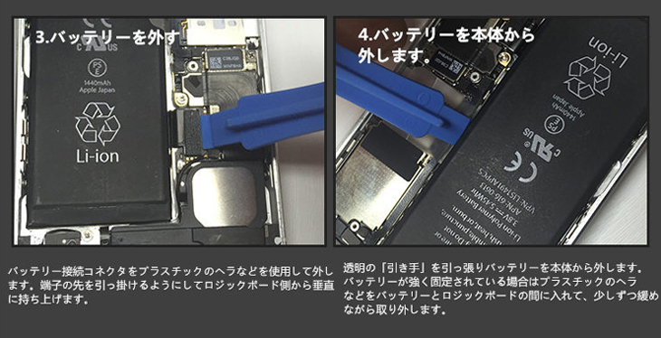 Apple iPhone 5sバッテリー
